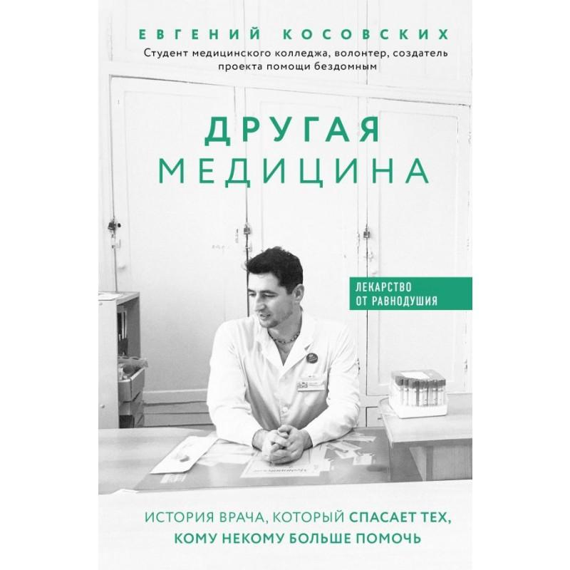 Другая медицина. История врача, который спасает тех, кому некому больше помочь