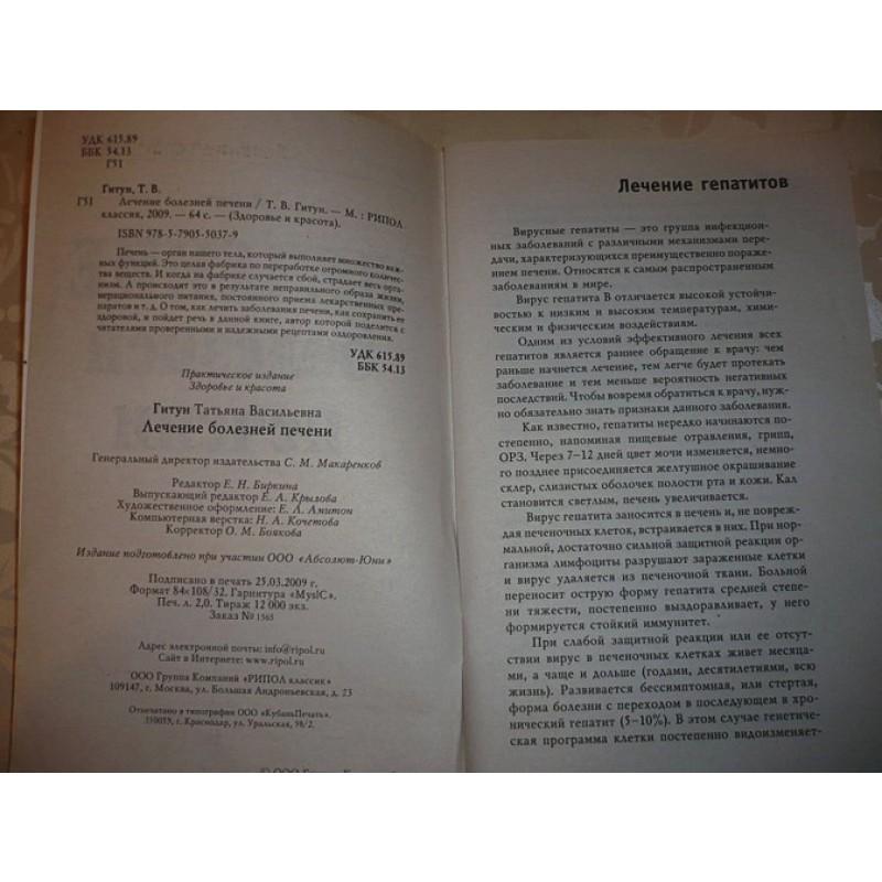 Лечение болезней печени (фото 5)