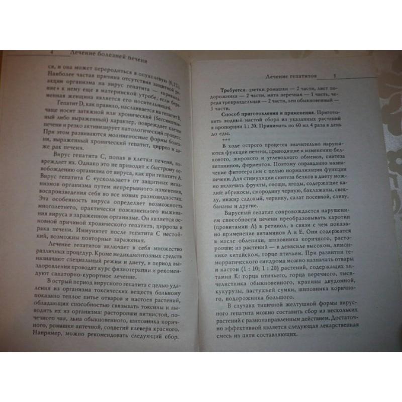Лечение болезней печени (фото 6)