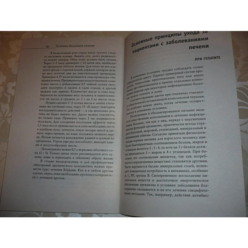 Лечение болезней печени (фото 10)