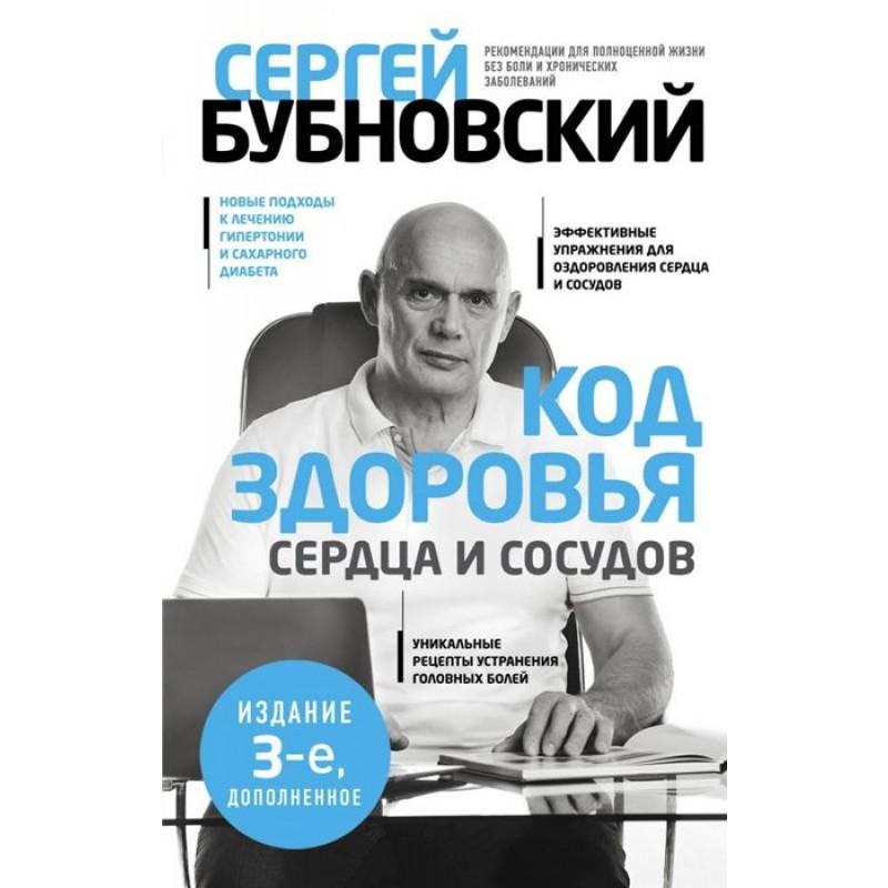 Код здоровья сердца и сосудов. 3-е изд., дополненное