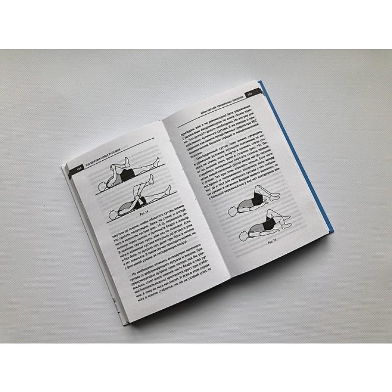 Код здоровья сердца и сосудов. 3-е изд., дополненное (фото 3)
