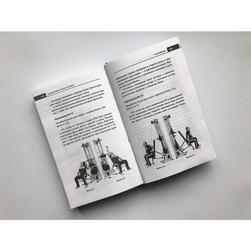 Код здоровья сердца и сосудов. 3-е изд., дополненное (фото 4)