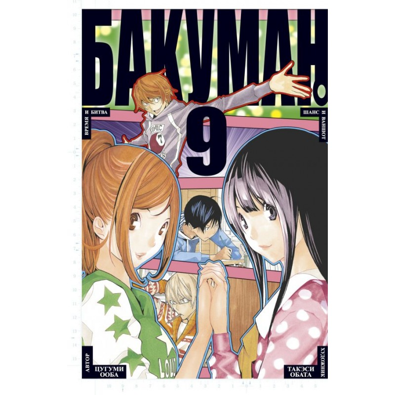Бакуман. Книга 9