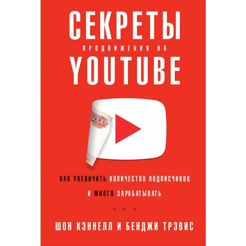 Секреты продвижения на Youtube: Как увеличить количество подписчиков и много зарабатывать