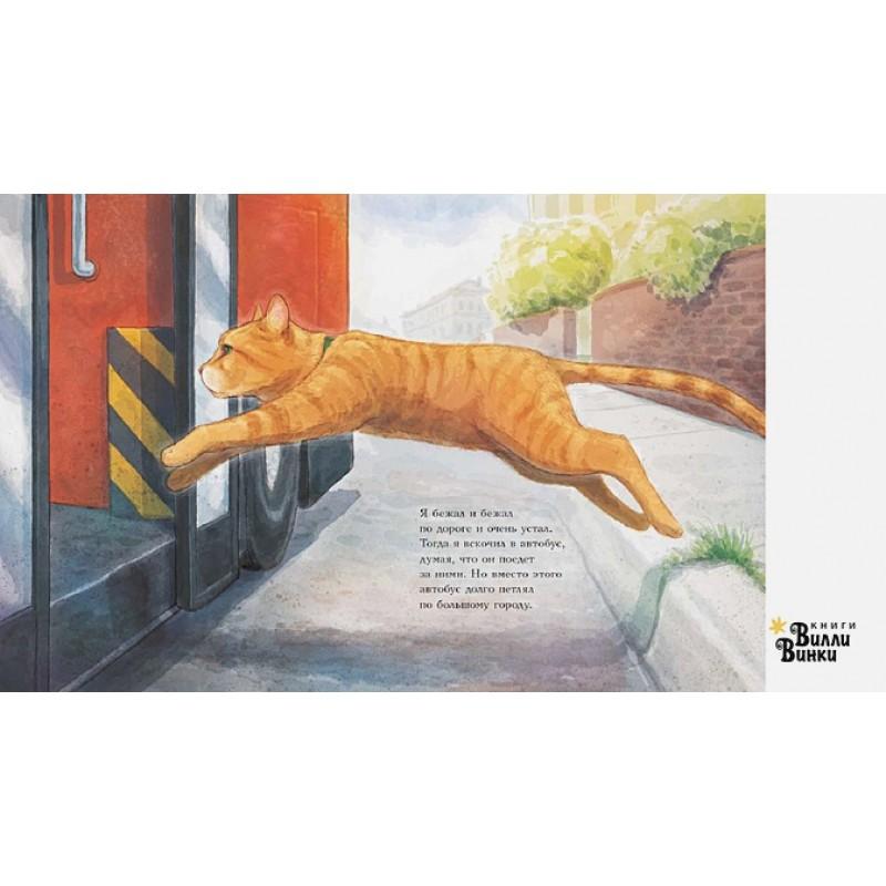 Кот по имени Боб (фото 2)