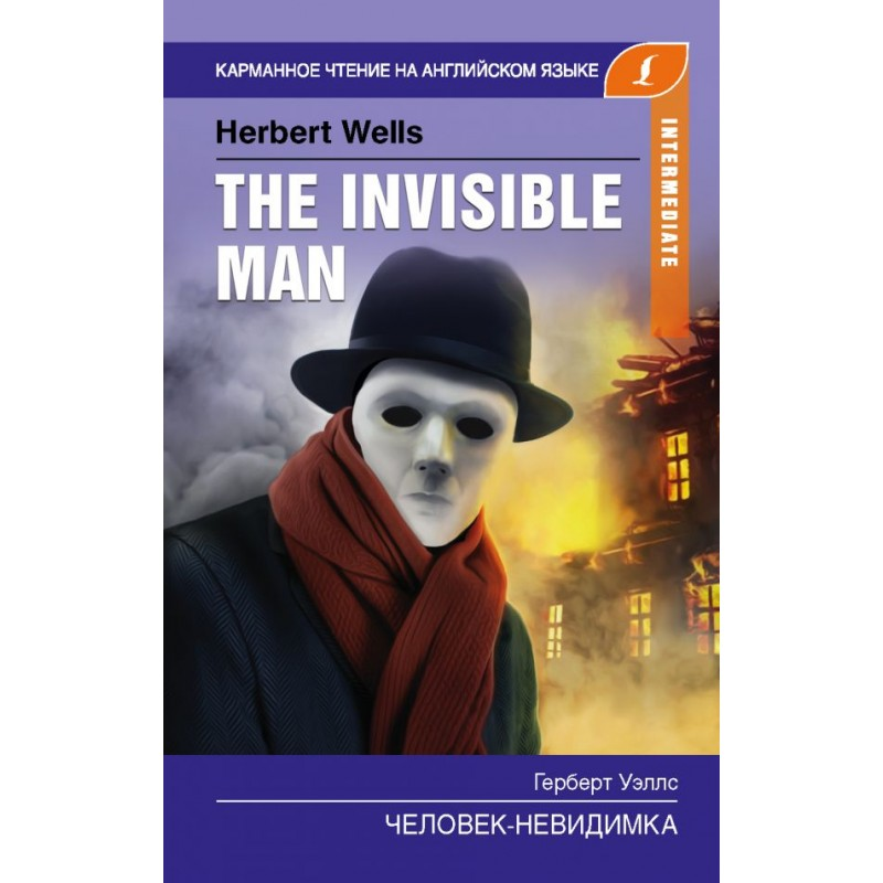 Человек-невидимка. Intermediate