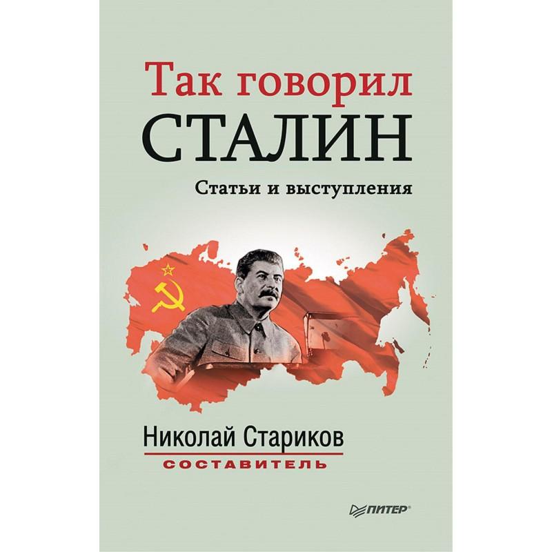 Так говорил Сталин (покет) Статьи и выступления Составитель, автор вступительной статьи Н. Стариков