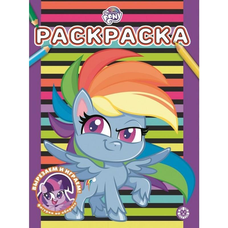 Мой маленький пони  № РАС 2104  Раскраска