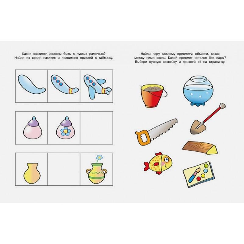 Развиваем мышление (3-4 года) (фото 2)
