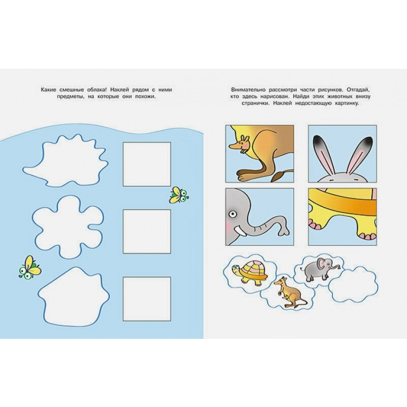 Развиваем мышление (3-4 года) (фото 3)