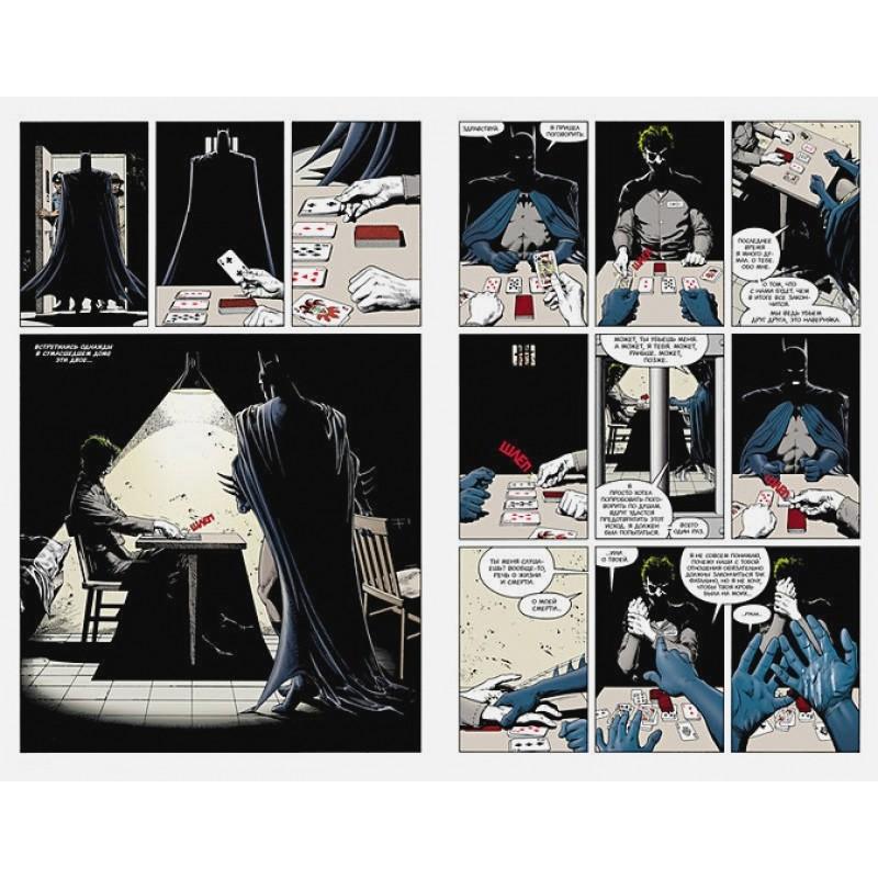 Бэтмен. Убийственная шутка. Издание делюкс (фото 2)