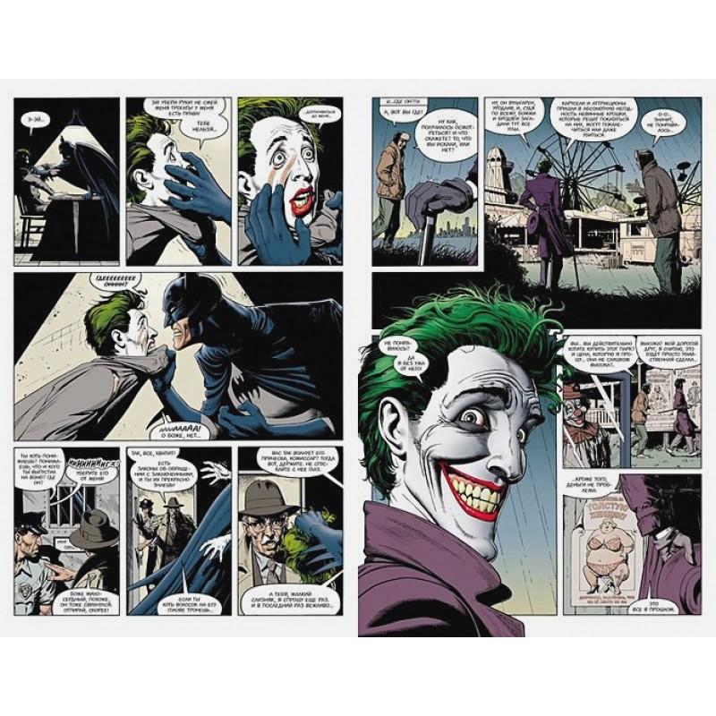 Бэтмен. Убийственная шутка. Издание делюкс (фото 3)