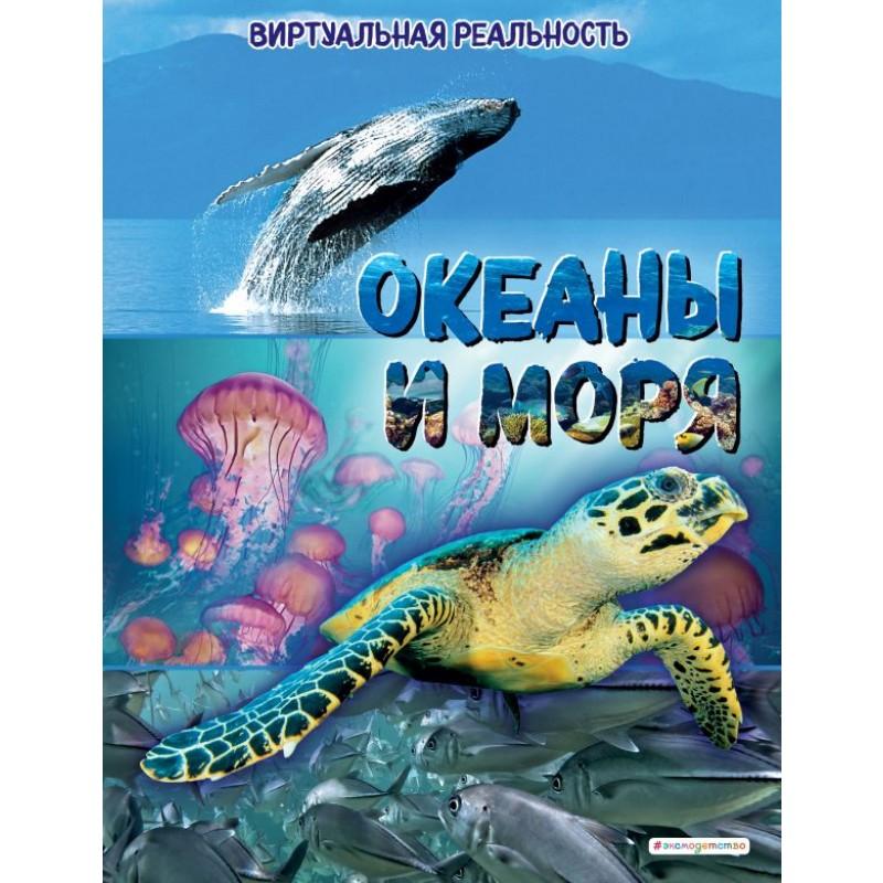 Океаны и моря. Виртуальная реальность