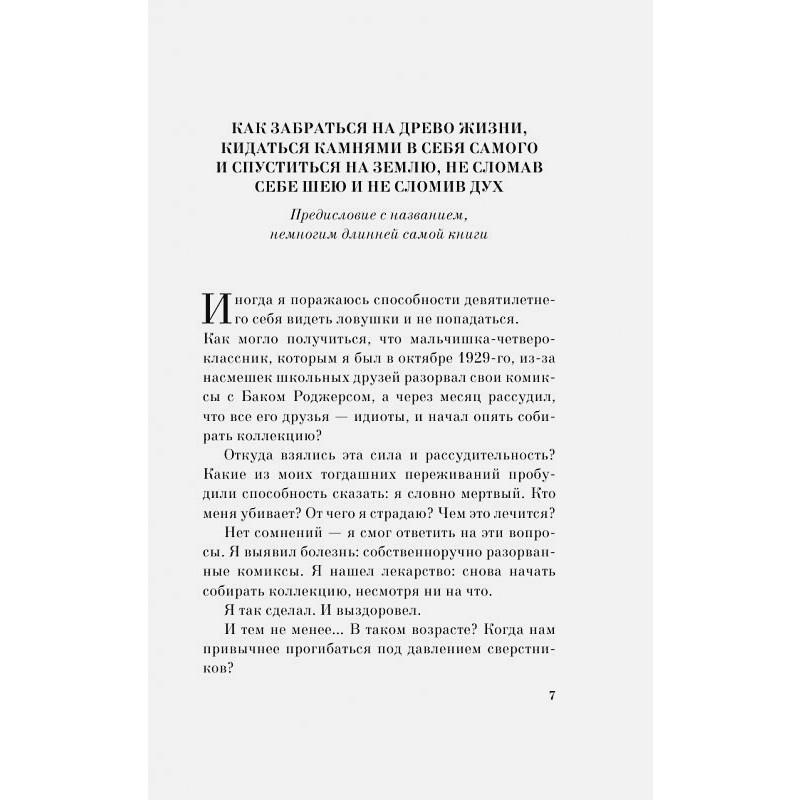 Дзен в искусстве написания книг (фото 2)