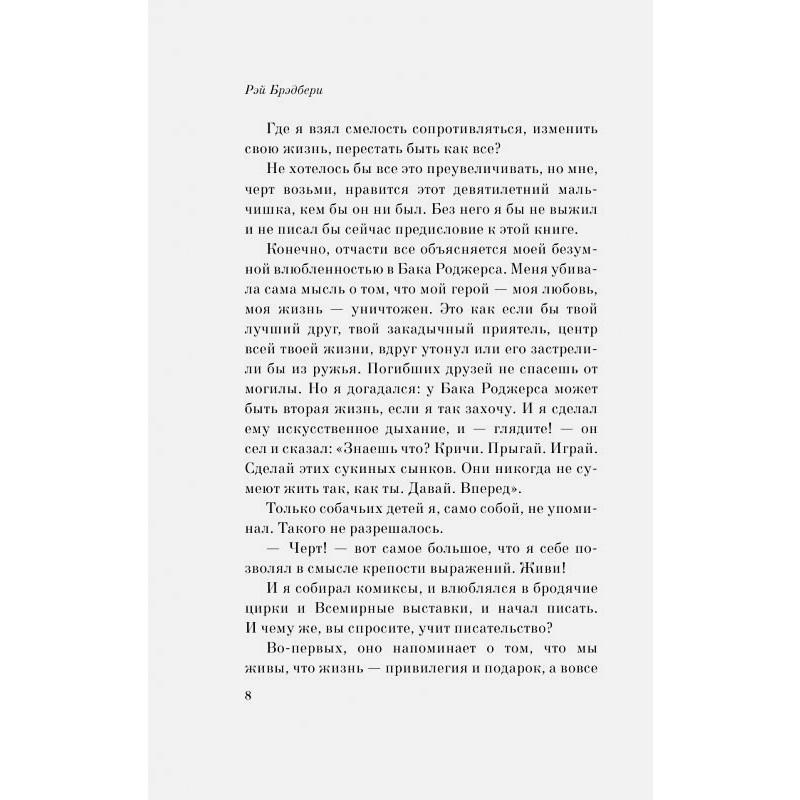 Дзен в искусстве написания книг (фото 3)