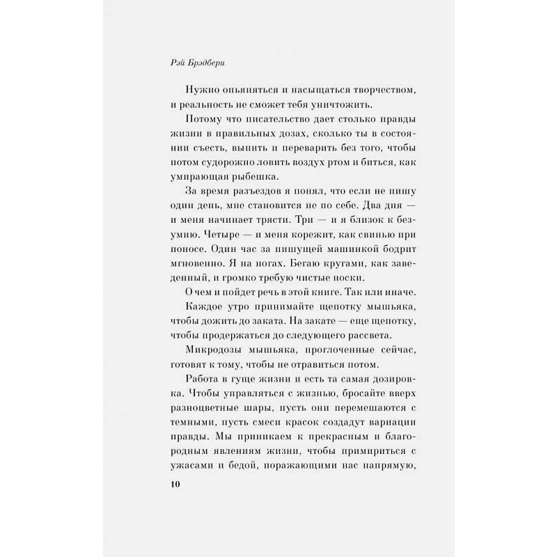 Дзен в искусстве написания книг (фото 5)
