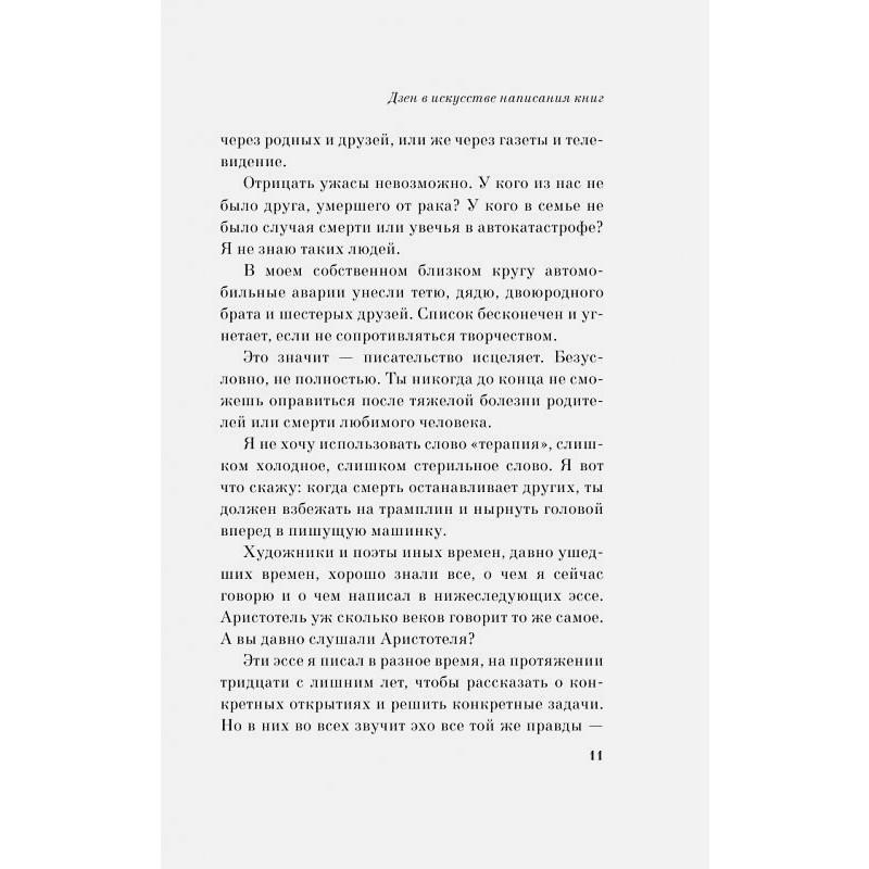 Дзен в искусстве написания книг (фото 6)