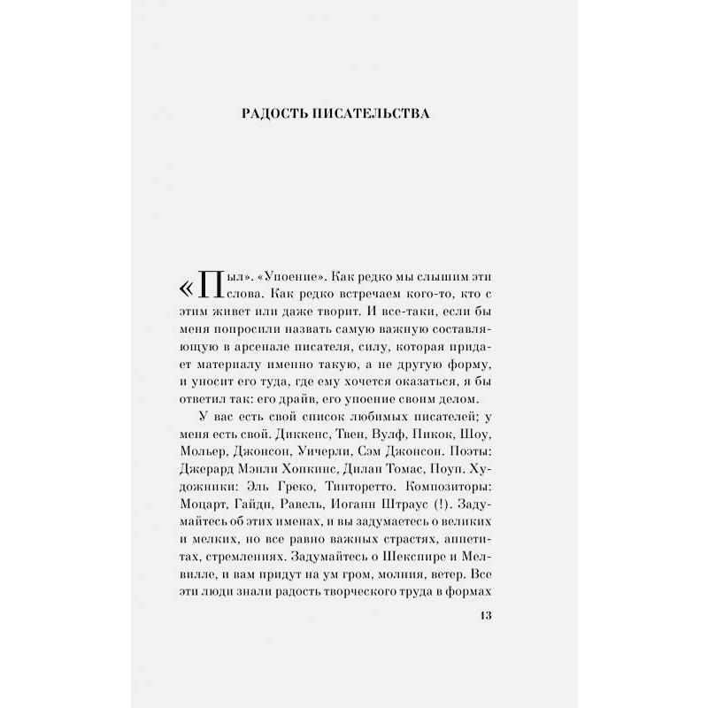 Дзен в искусстве написания книг (фото 8)