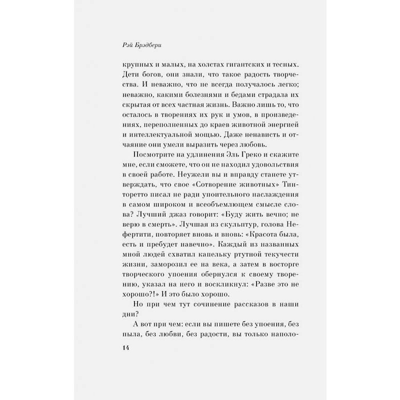 Дзен в искусстве написания книг (фото 9)