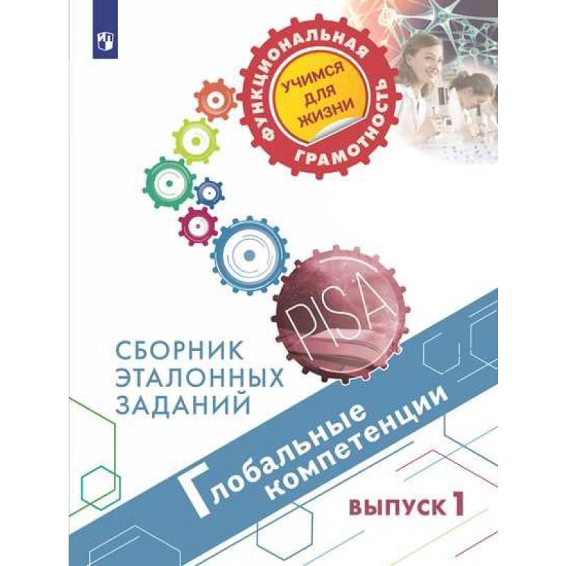 Коваль. Глобальные компетенции. Сборник эталонных заданий. 5 и 7 классы