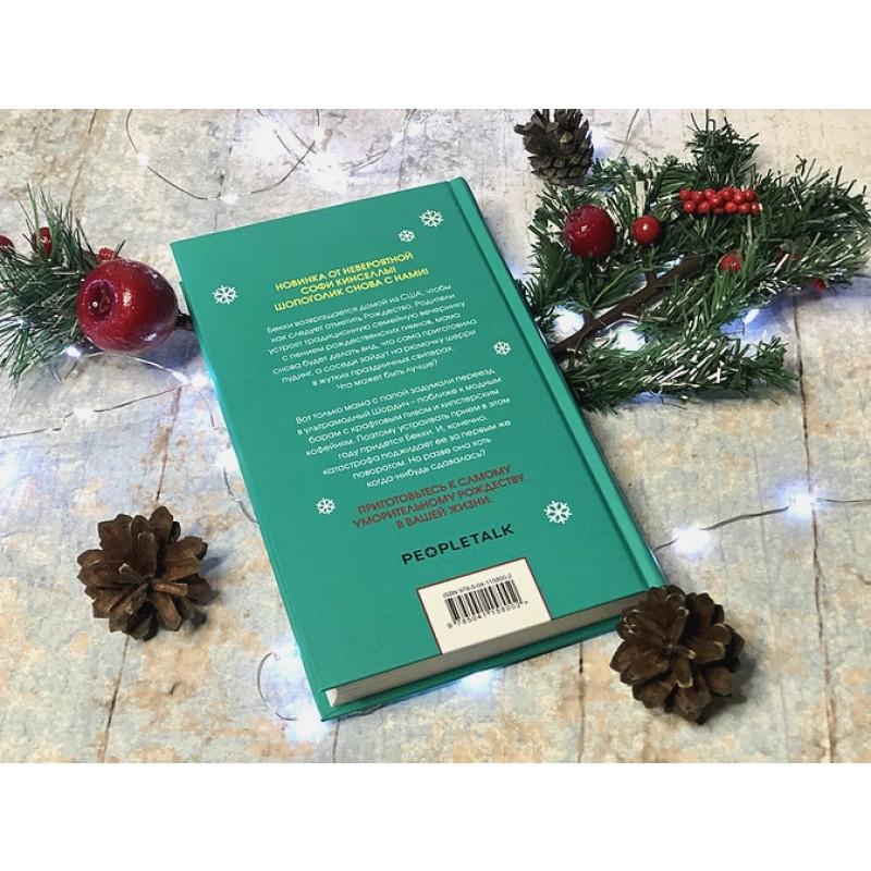 Шопоголик и Рождество (фото 4)