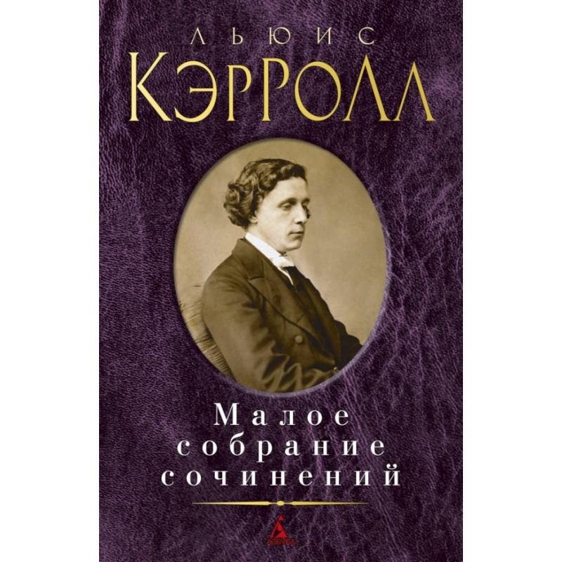 Малое собрание сочинений/Кэрролл Л.