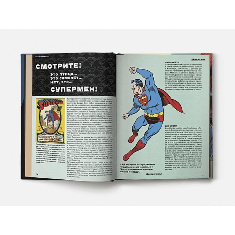 Супермен. Полная энциклопедия человека из стали (фото 2)