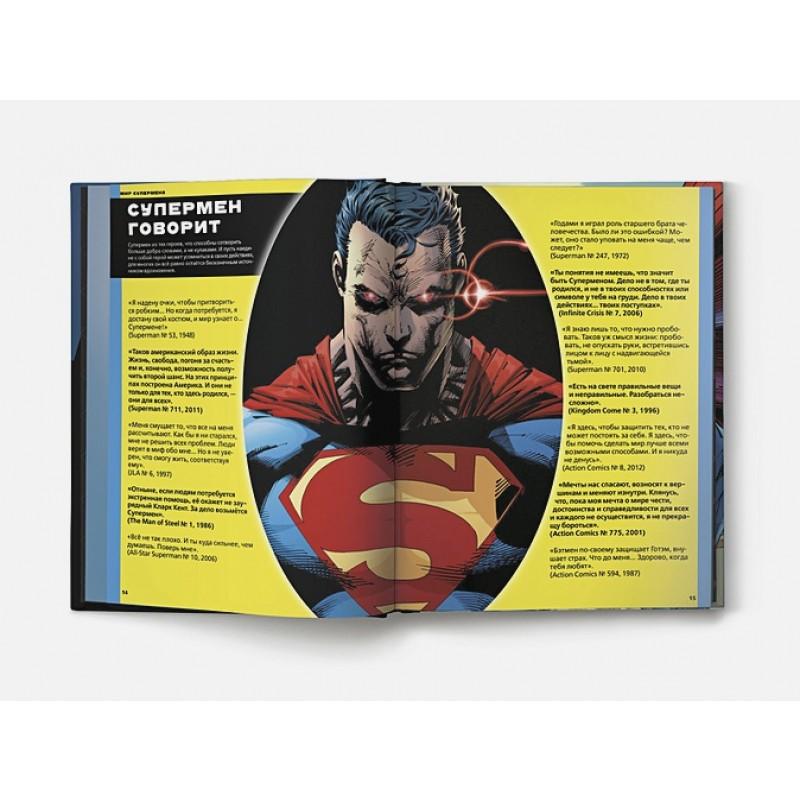 Супермен. Полная энциклопедия человека из стали (фото 3)