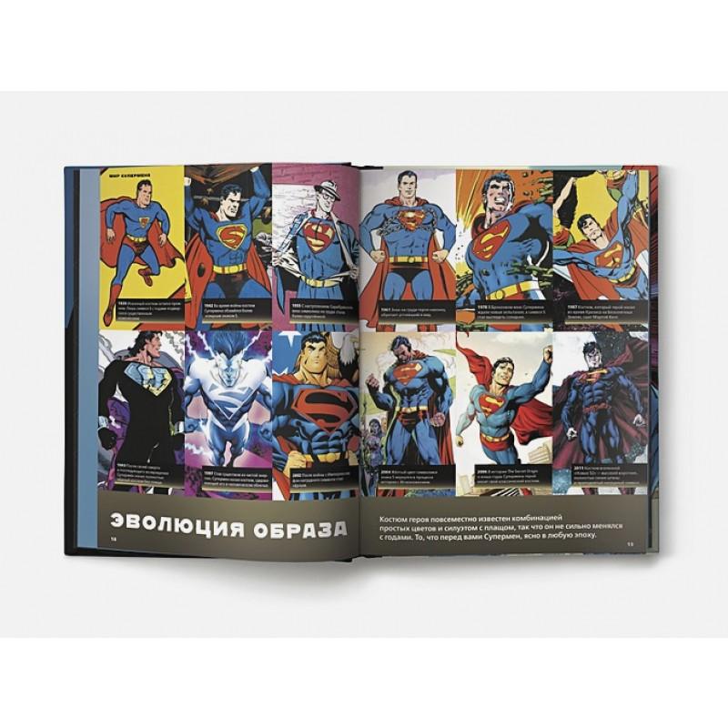 Супермен. Полная энциклопедия человека из стали (фото 4)