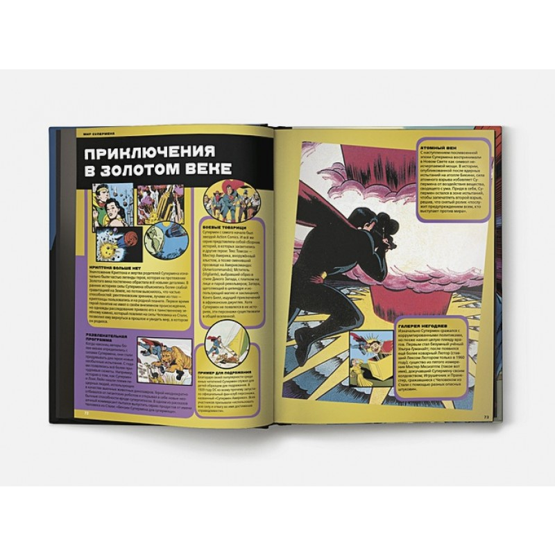 Супермен. Полная энциклопедия человека из стали (фото 6)
