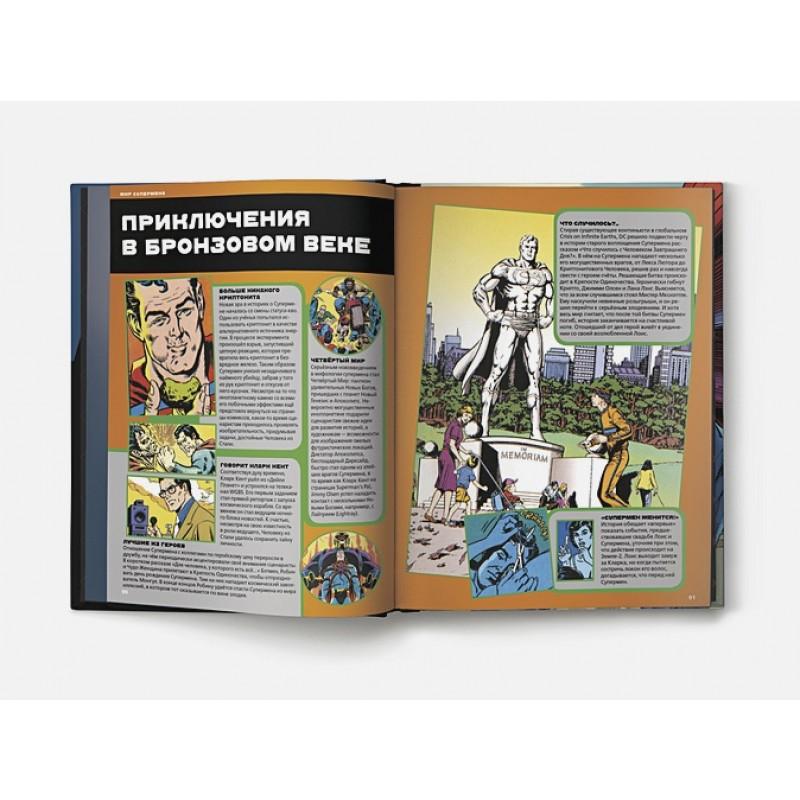 Супермен. Полная энциклопедия человека из стали (фото 8)