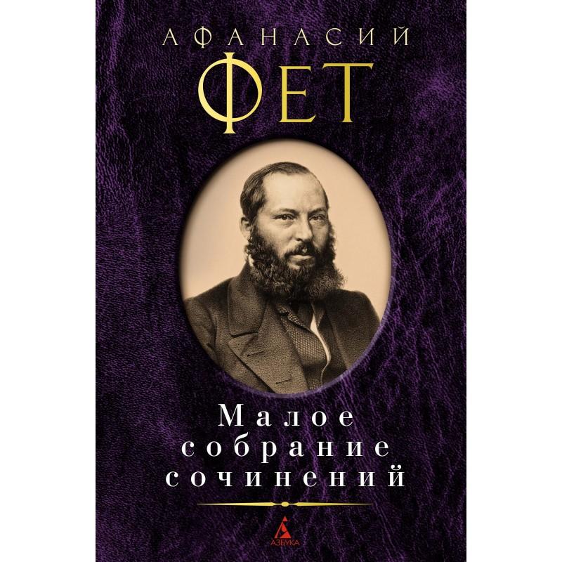 Малое собрание сочинений/Фет А.