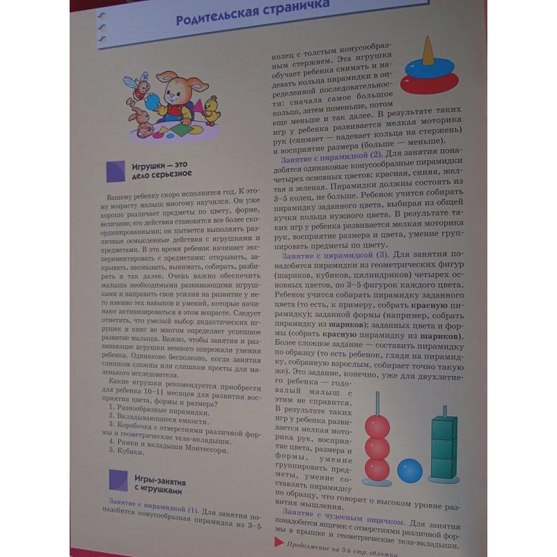 ШСГ Первый год обучения. Квадратик и кружок. (фото 10)