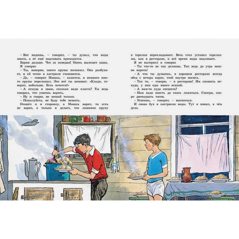 Мишкина каша и другие рассказы (фото 4)