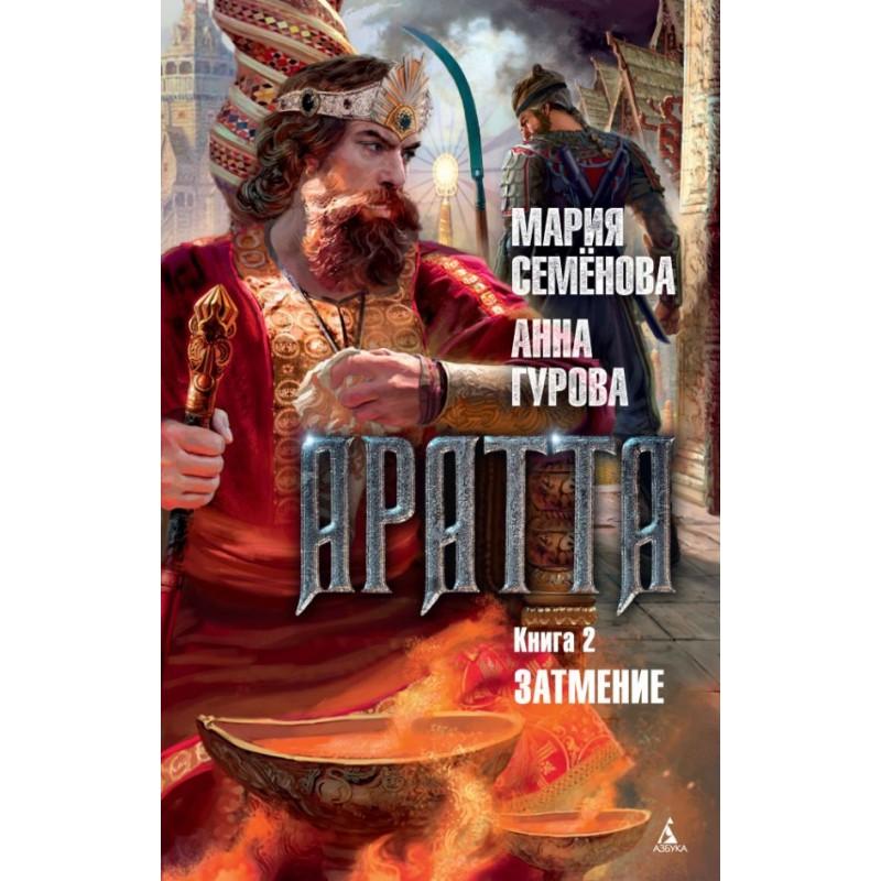 Аратта. Книга 2. Затмение