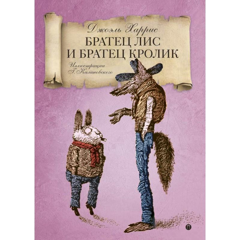 Братец Лис и Братец кролик: сказки. Харрис Дж.