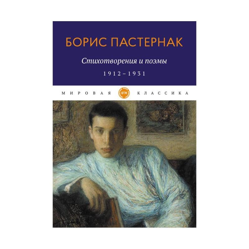 Стихотворения и поэмы. 1912-1931. Пастернак Б.