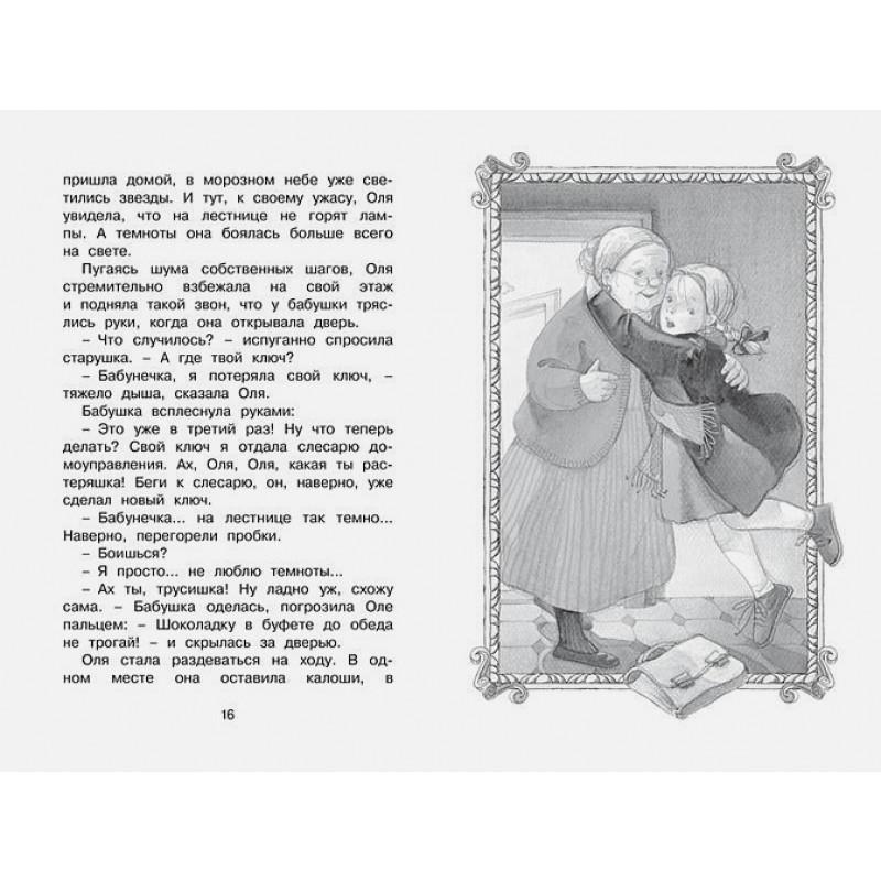 Королевство кривых зеркал (фото 2)