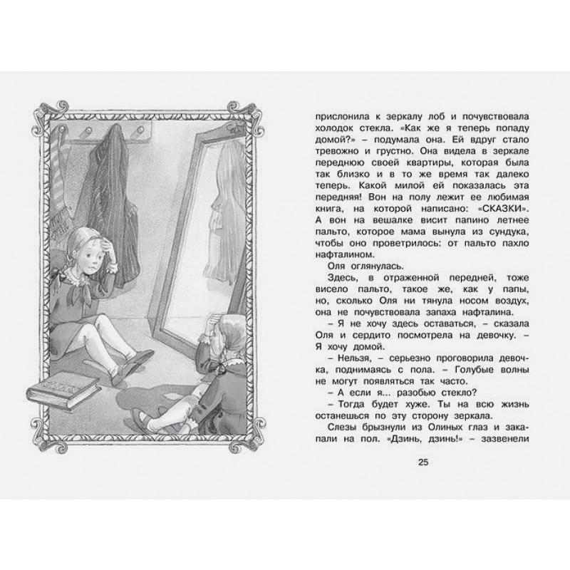 Королевство кривых зеркал (фото 6)