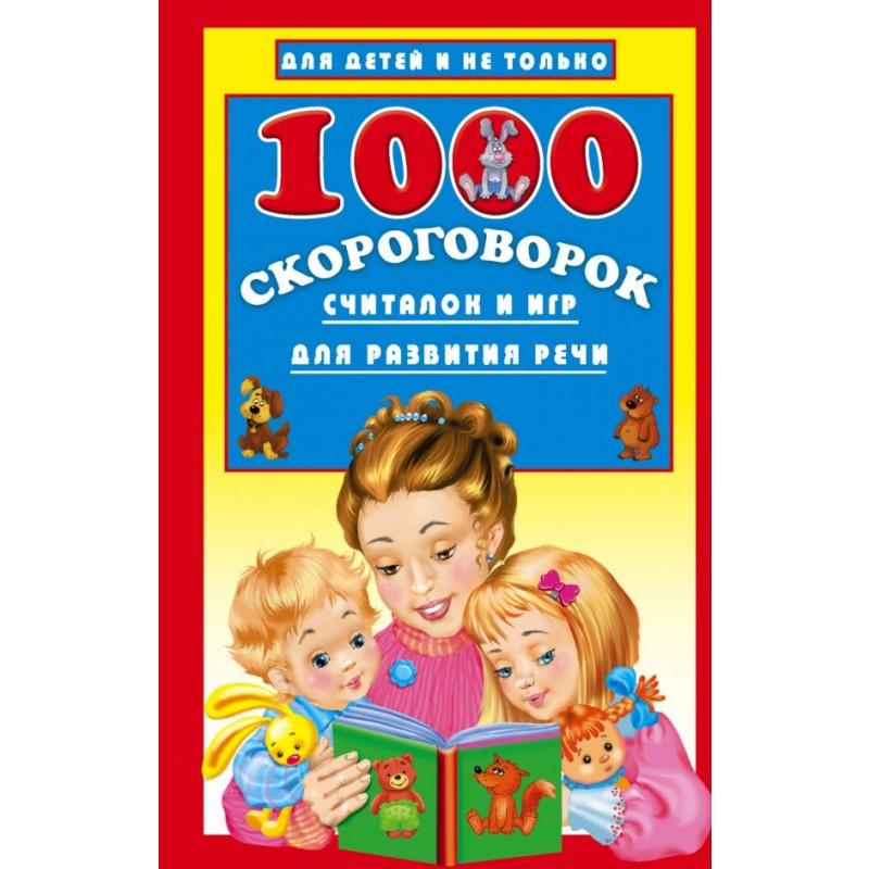 1000 скороговорок, считалок и игр для развития речи