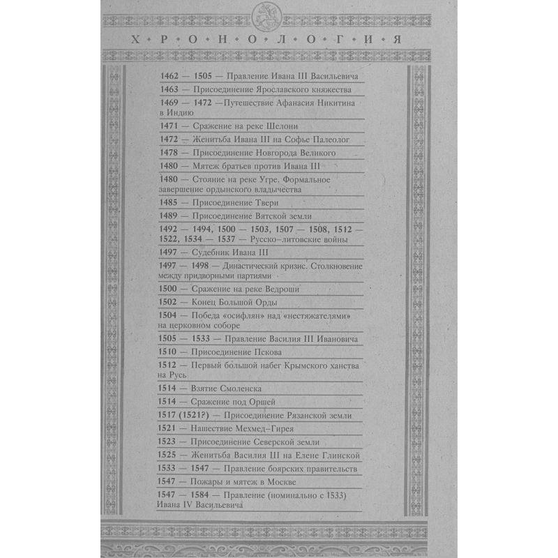 История Российского Государства. От Ивана III до Бориса Годунова. Между Азией и Европой (фото 3)