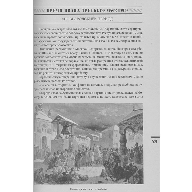 История Российского Государства. От Ивана III до Бориса Годунова. Между Азией и Европой (фото 6)