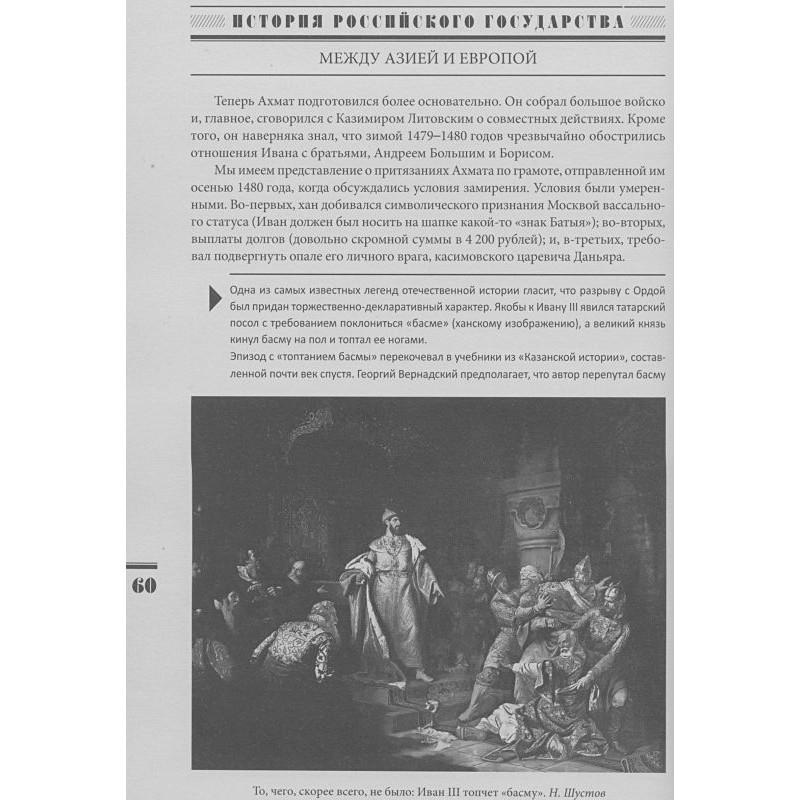 История Российского Государства. От Ивана III до Бориса Годунова. Между Азией и Европой (фото 7)