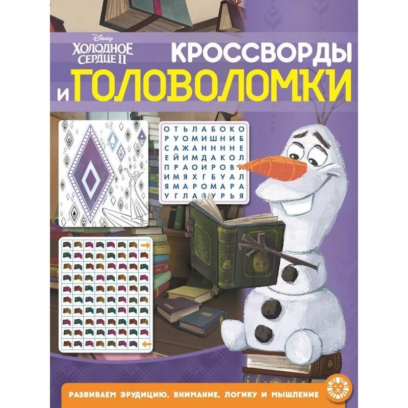Холодное сердце 2  № КиГ 2104 Кроссворды и головоломки