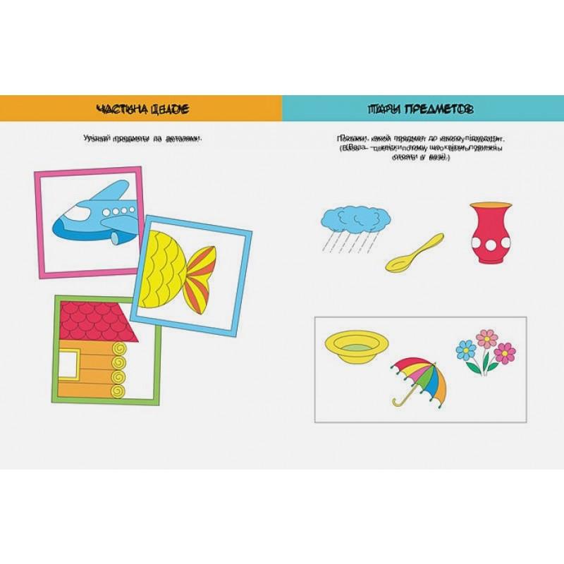 Развиваем интеллект (2-3 года) (фото 2)