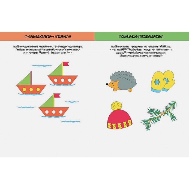 Развиваем интеллект (2-3 года) (фото 3)