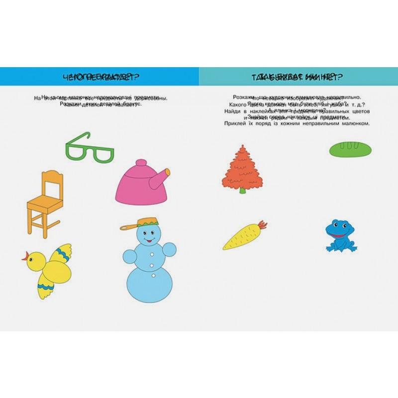 Развиваем интеллект (2-3 года) (фото 6)