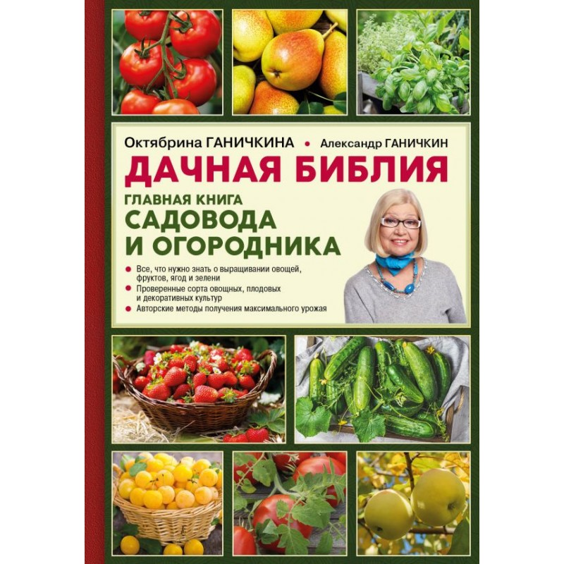 Дачная библия. Главная книга садовода и огородника