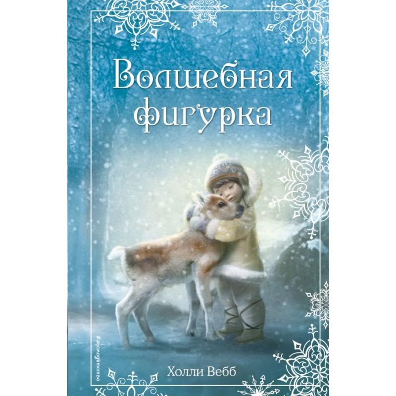 Рождественские истории. Волшебная фигурка (выпуск 3)